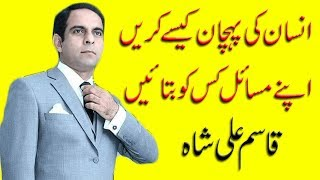 How To Judge A Person To Share Your Problems   Qasim Ali Shah   Motivational Talk