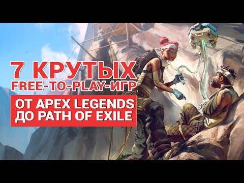7 крутых free-to-play-игр — от Apex Legends до Path of Exile