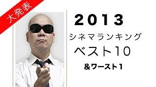 TOP10映画ランキング2013ライムスター宇多丸ウィークエンドシャッフル
