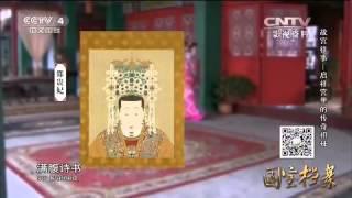 故宫往事——启祥宫里的传奇祖母  【国宝档案20150622 】