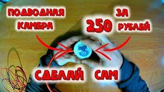 Как сделать камеру для рыбалки своими руками алиэкспресс