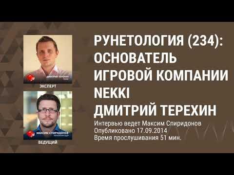 Рунетология (234): Дмитрий Терехин, основатель игровой компании Nekki