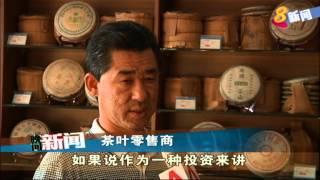 投机客炒中国普洱茶 最贵一公斤值54万新元