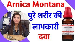 Arnica montana | arnica montana 200, 200ch | arnica montana 30, 30c, 30ch homeopathic uses & dosages