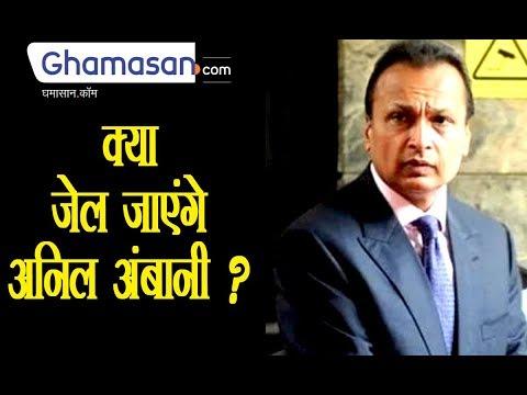 Did Anil Ambani Guilty Of Contempt or Pay Rs 550 Cr to Ericsson India, क्या जेल जाएंगे Anil Ambani?