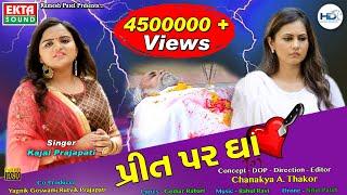 Preet Par Gha || Kajal Prajapati || New Bewafaa Video Song || Ekta Sound