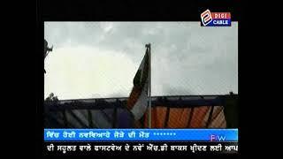 ਅੱਪਰਾ BMC ਪਾਰਕ ਵਿੱਚ ਅਜਾਦੀ ਦਿਵਸ ਮਨਾਇਆ | Nirmal Gura | 9814665070