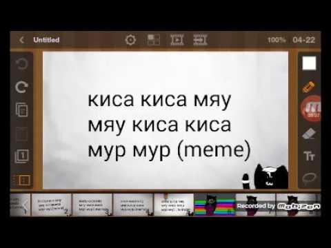 Киса киса мяу мяу киса киса мур мур (meme)