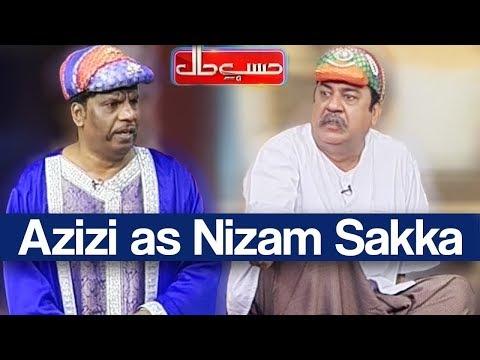 Hasb e Haal 24 March 2019 | Azizi as Nizam Sakka | حسب حال | Dunya News
