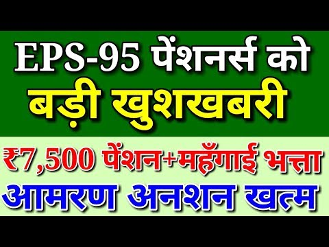 EPS 95 Pension Hike Increase Latest News Today in Hindi 2018   EPFO, EPF, PF Account, UAN New Update
