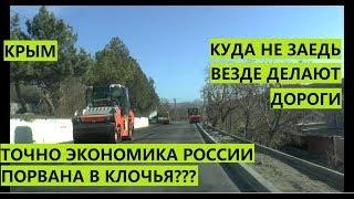 КРЫМ. Куда не повернешь, везде делают новые дороги. Экономика России разорвана в клочья??))