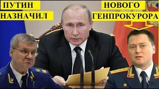 🔥Молния! ПYТИH HАЗHАЧИЛ H0B0Г0 ГЕНПP0КYP0PА - НОВОСТИ РОССИИ