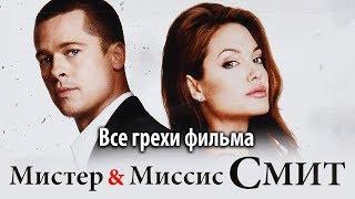 """Все грехи фильма """"Мистер и миссис Смит"""""""