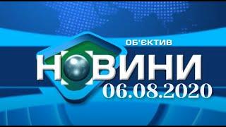 """""""Объектив-новости"""" 6 августа 2020"""
