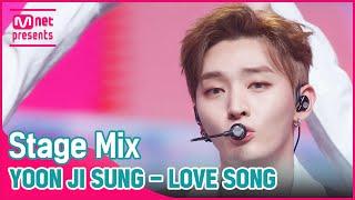 [교차편집] 윤지성 - LOVE SONG (YOON JI SUNG StageMix)