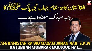Afghanistan Ka Wo Maqam Jahan Nabi S A W Ka Jubbah Mubarak Moujood Hai