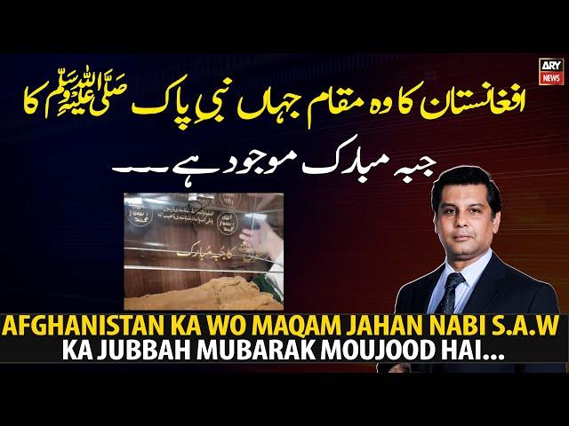 Afghanistan Ka Wo Maqam Jahan Nabi S.A.W Ka Jubbah Mubarak Moujood Hai