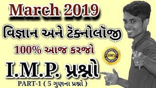 March 2019 Board Exam | Science & Technology I.M.P. Question | Std 10 Gujarati Medium