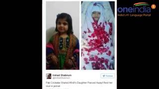 Shahid Afridi's daughter dead find truth here