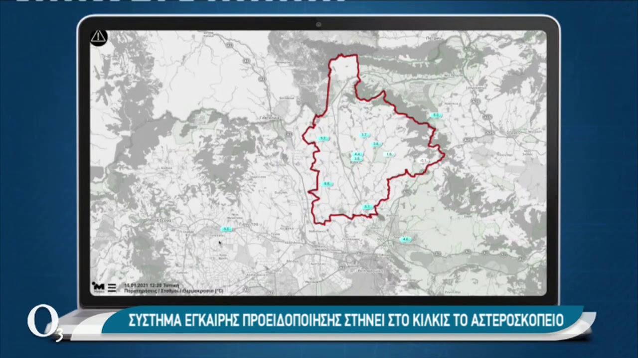Σύστημα πρόβλεψης πλημμυρών στο Κιλκίς | 15/01/2021 | ΕΡΤ