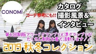 【2019秋冬コレクション】CONOMi 2019 AUTUMN&WINTER 撮影風景&インタビュー【制服アワード】