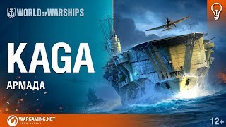 Авианосец Kaga. Армада [World of Warships]