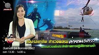 รายการ สน.เพื่อประชาชน : กองร้อยกู้ชีพ ตำรวจพลร่ม ฝึกทบทวนเพิ่มประสิทธิภาพการปฏิบัติการทางน้ำ