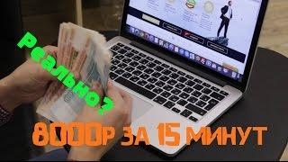 Заработать деньги в интернете 8000 рублей за 15 минут реально? не лохотрон