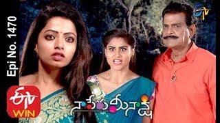 Naa Peru Meenakshi | 14th February 2020 | Full Episode No 1470 | ETV Telugu