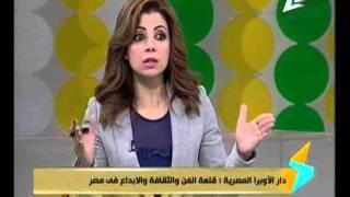 تحميل اغاني لقاء مع الدكتورة ايناس عبدالدايم رئيس دار الاوبرا المصرية 2-3-2016 MP3