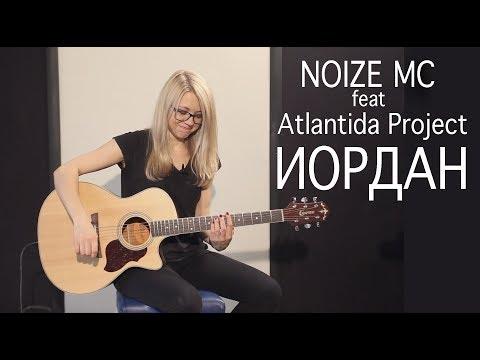 Как играть Noize MC feat. Atlantida Project - Иордан | Разбор и cover COrus Guitar Guide #51