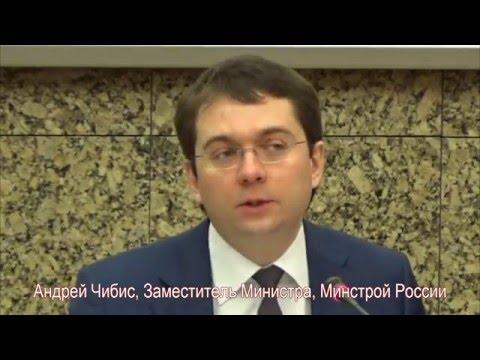 Андрей Чибис: Минстрой России заинтересован в привлечении долгосрочных инвесторов в отрасль ЖКХ