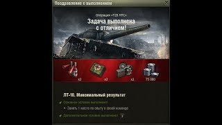"""ЛТ-10""""Максимальный результат"""""""