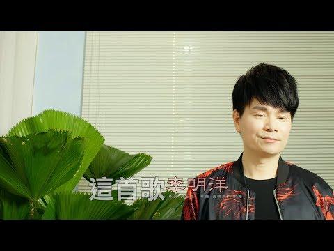 李明洋–這首歌 (官方完整版MV)HD