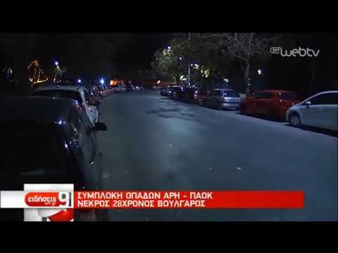 Ένας νεκρός στη Θεσσαλονίκη σε επεισόδια οπαδών ΑΡΗ – ΠΑΟΚ   05/01/2020   ΕΡΤ