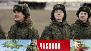 Часовой - Летчицы. Выпуск от 25.03.2018