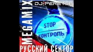 DJ Peretse - [ Диджей Перец ] /Megamix/ Русский сектор (Vol.1-2) [2012]