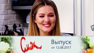 Смак - Гость Мария Кожевникова. Выпуск от12.08.2017