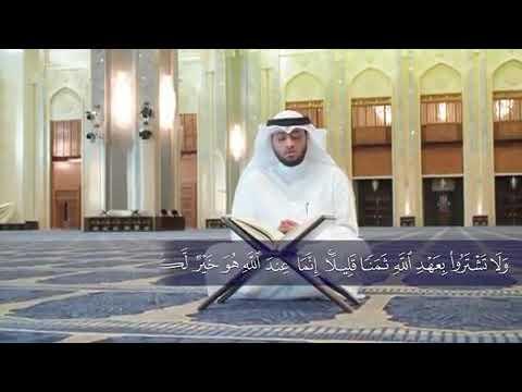 Ahmed Al Nufays - Surah An-Nahl (16) Verses 95-96 Beautiful Recitation