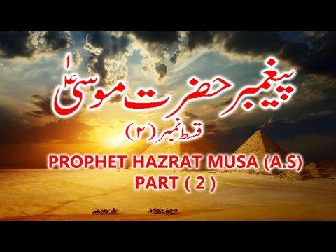 hazrat-musa-and-firon-story-in-urdu-hindi