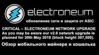 Electroneum, обновление с защитой от ASIC и обзор мобильного майнера и кошелька