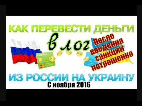 Как ПЕРЕВЕСТИ деньги из РОССИИ на Украину? После отмены Золотой короны.