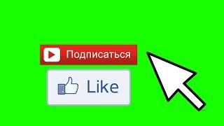 Футаж - Подпишись поставь лайк - green screen - Зеленый фон - Скачать футаж