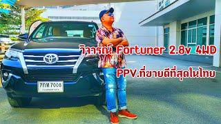 """วิจารณ์ """"โตโยต้า ฟอร์จูนเนอร์"""" Toyota-Fortuner 2.8V 4WD AT 1,663,000 บาท"""