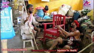 || Bhojpuri Comedy || सासुर कन बहीर पतोह भाईल लधभेसार || Sasur Kan Bahir || khesari 2, Neha ji
