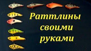 Сделать раттлин самому для зимней рыбалки
