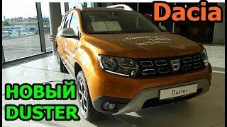 новый DUSTER(Dacia) 2019 1.5 dCi 110 л.с. 6-k EDC Prestige  ВЫ ТАКОЙ ЖДЕТЕ В РОССИИ ?