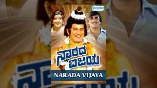 Kannada Movies Full  Narada Vijaya Kannada Movies Full  Kannada Movies  Ananthnag DR