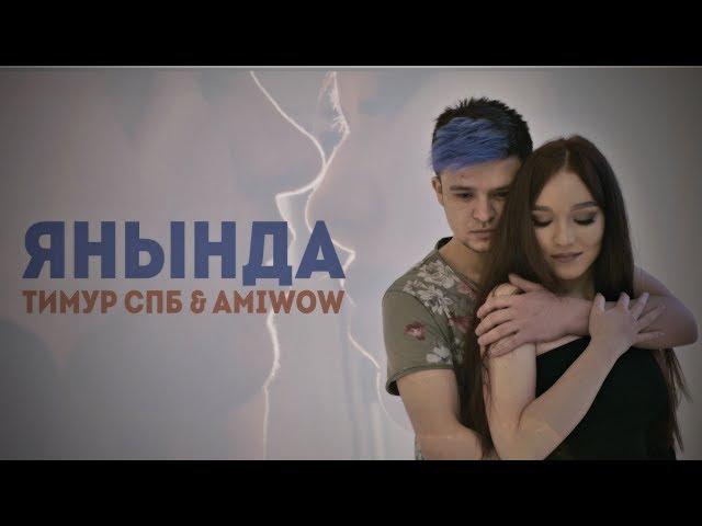 Тимур Спб, Amiwow — Янында — клип