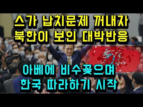일본 스가 납치문제 꺼냈다가 북한이 보인 대박반응